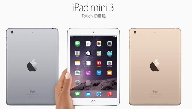iPadProが参入!?iPadminiが廃止!?