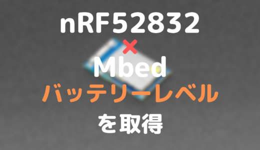 Mbedでバッテリーレベルを取得する